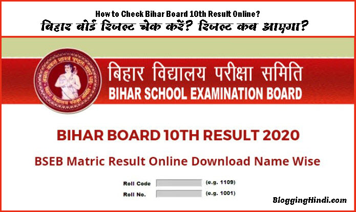 Online-Bihar-Board-BSEB-10th-Result-2020 BSEB 10th Result 2020 (Released) Bihar Board Matric Result @ biharboard.online