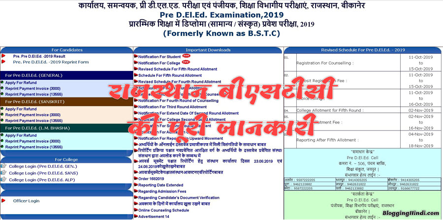 rajasthan-bstc-hindi-me Rajasthan BSTC Application Form 2020 Apply Online Result, Admit Card @bstc2019.org