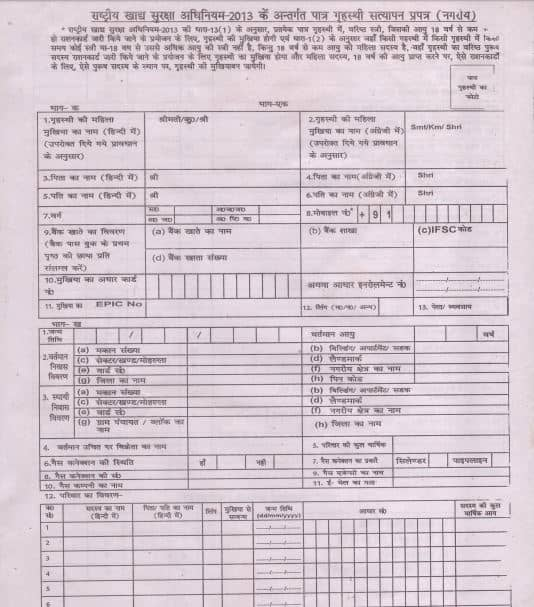 UP_Ration_Card_Application_Form UP New Ration Card List 2020 (नई राशन कार्ड लिस्ट) Districtwise, Online Apply, Status @ fcs.up.nic.in Application Form
