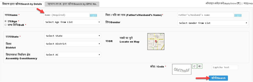 ap-voter-search-by-name-2 Bihar Voter List 2021: (बिहार मतदाता सूची) PDF Download | Gram Panchayat