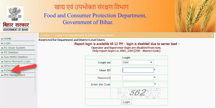 bihar-ration-card-list-1 Bihar Ration Card List 2020: District-wise Download, [BPL, APL, AAY] EPDS Bihar Application Form Apply Online