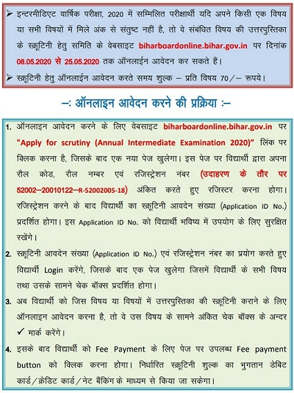 bseb-12th-scrutiny-procedure Bihar Board Inter (12th) Challenge/Scrutiny Form 2021 | Apply For BSEB 12th Result Recheck | Last Date