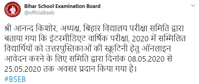 bseb-12th-scrutiny-twitter-screenshot Bihar Board Inter (12th) Challenge/Scrutiny Form 2021 | Apply For BSEB 12th Result Recheck | Last Date
