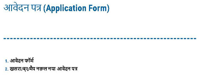 mp-bhumi-application-form-download MP Bhulekh 2021 - मध्य प्रदेश भुलेख, खसरा खतौनी, MP Bhu Abhilekh,B1,Abhilekh,  BhuNaksha @mpbhulekh.gov.in