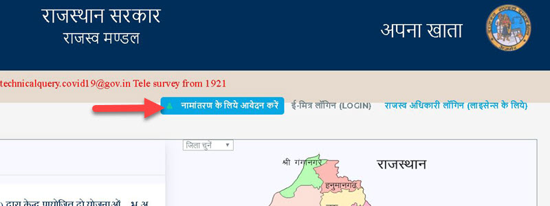 nomination-rajasthan-first Apna Khata Rajasthan Dekhe: Bhulekh, Bhu-Naksha, Land Records (राजस्थान अपना खाता)