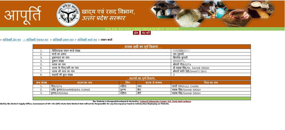ration-card-list-7 UP New Ration Card List 2020 (नई राशन कार्ड लिस्ट) Districtwise, Online Apply, Status @ fcs.up.nic.in Application Form