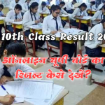 up 10th class result online check