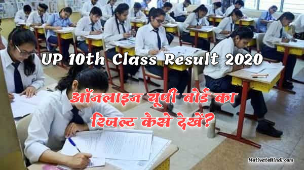 up-10th-class-result-online-check UP Board Result 10th & 12th Class 2020 (परिणाम देखे) Online upresults.nic.in & upmsp.edu.in