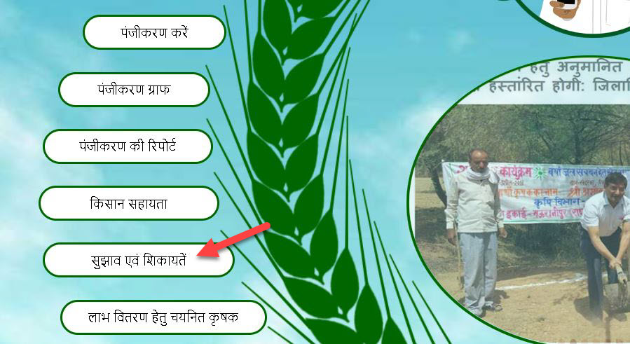 up-agriculture-complaint-file-1 UP Agriculture 2021: Kisan Registration, Check Status, Apply Online, Status (किसान पंजीकरण) @upagriculture.com