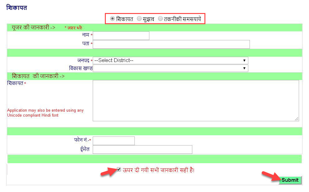 up-agriculture-complaint-file-3 UP Agriculture 2021: Kisan Registration, Check Status, Apply Online, Status (किसान पंजीकरण) @upagriculture.com