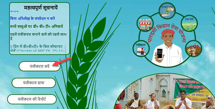 up-kisan-registration-1 UP Agriculture 2021: Kisan Registration, Check Status, Apply Online, Status (किसान पंजीकरण) @upagriculture.com