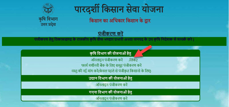 up-kisan-registration-2 UP Agriculture 2021: Kisan Registration, Check Status, Apply Online, Status (किसान पंजीकरण) @upagriculture.com