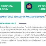 amma vodi yojana list check 1
