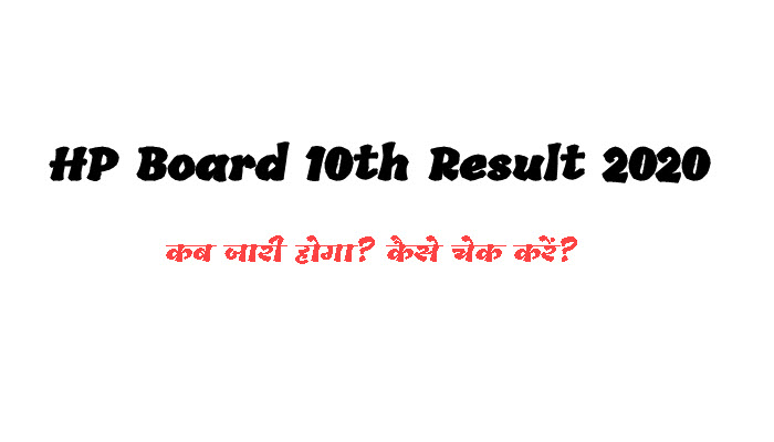 hp-board-10th-result-check HP Board 10th Result 2021 | HPBOSE Matric Result (देखें) www.hpbose.org