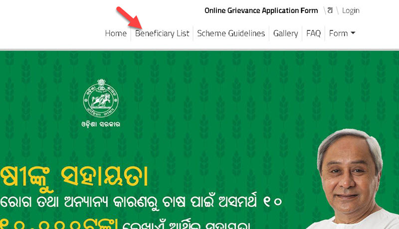 kalia-yojana-new-list-check-online-1 Kalia Yojana Odisha Name List 2020:  Online Apply, Status, 3rd List @kalia.co.in