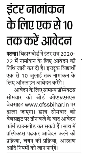 ofss-news-bihar-inter-admission-date-2020 OFSS Bihar Inter (11th) Admission Online Form 2020: Apply Online, Eligibility, Documents @ ofssbihar.in