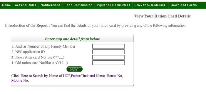 view-ration-card-details Delhi Ration Card List 2021, Status, Online Apply | e-ration card status, (फॉर्म) दिल्ली राशन कूपन