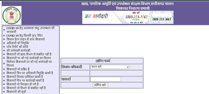 cg-ration-grievance-lodge छत्तीसगढ़ राशन कार्ड लिस्ट: CG Ration Card List 2021 Apply Status @khadya.cg.nic.in