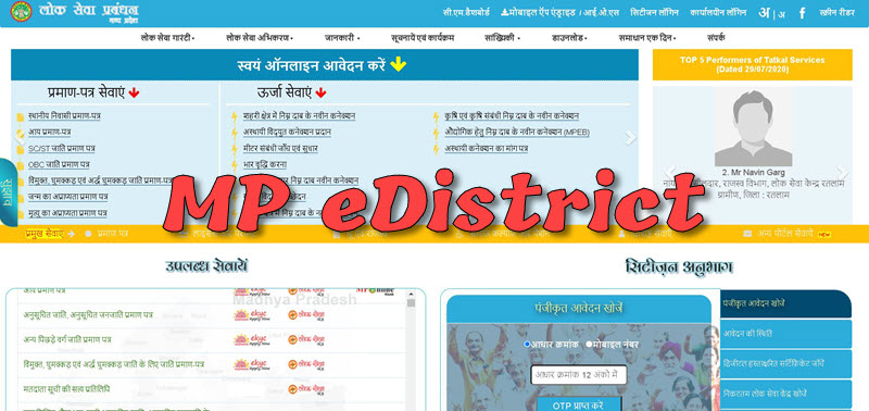 mp-e-district-portal-caste-income-resident-certificate-apply MP eDistrict Portal|MP Online|Apply for Caste, Income, Recidence Certificate| CSC (mpedistrict.gov.in)