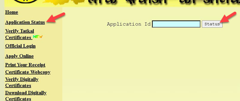 rtps-bihar-application-status-check-1 RTPS Bihar 2020: Caste, Income, OBC, Residence Certificate Online Apply, Status | Pension Ration Card @rtps.bihar.gov.in 2020