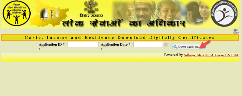 rtps-bihar-digotal-certificate-download RTPS Bihar 2020: Caste, Income, OBC, Residence Certificate Online Apply, Status | Pension Ration Card @rtps.bihar.gov.in 2020