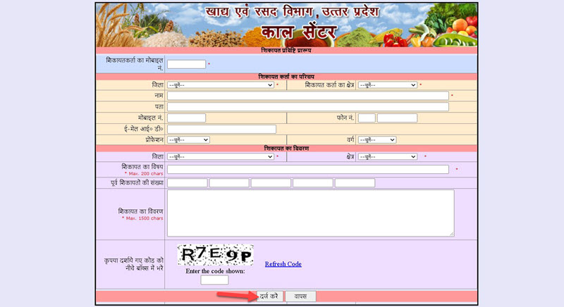cms-up-gov-complaint-register UP New Ration Card List 2020 (नई राशन कार्ड लिस्ट) Districtwise, Online Apply, Status @ fcs.up.nic.in Application Form