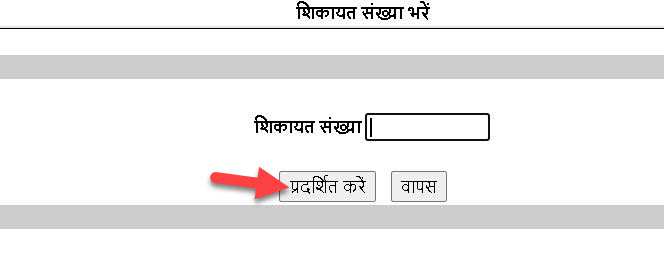 cms-up-gov-complaint-status-check UP New Ration Card List 2020 (नई राशन कार्ड लिस्ट) Districtwise, Online Apply, Status @ fcs.up.nic.in Application Form
