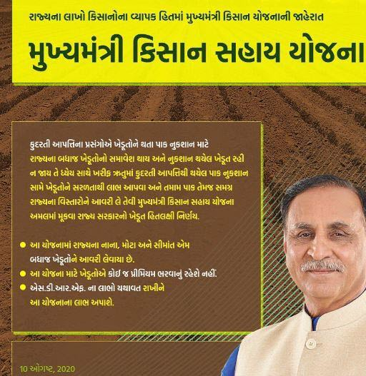kisan-sahay-yojana-2020-gujarat Mukhyamantri Kisan Sahay Yojana Gujarat 2020: Kharif, Online Application Form, Farmer Registration 2020