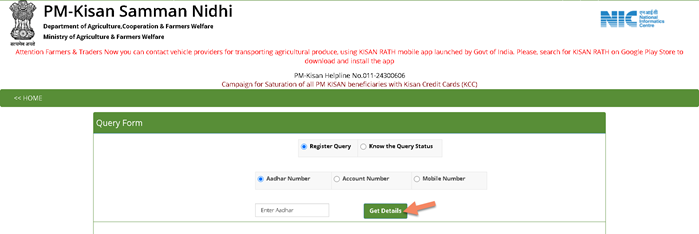 pm-kisan-submit-grievance-query पीएम किसान सुधार: PM Kisan Samman Nidhi Correction 2021 : Account Details, Aadhar Number, Name