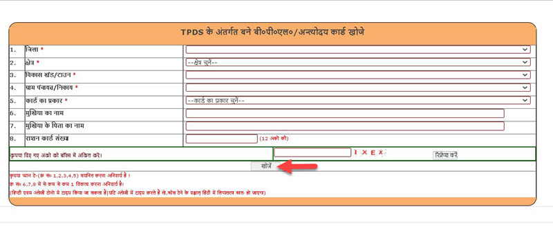 up-ration-tdps-list UP New Ration Card List 2020 (नई राशन कार्ड लिस्ट) Districtwise, Online Apply, Status @ fcs.up.nic.in Application Form