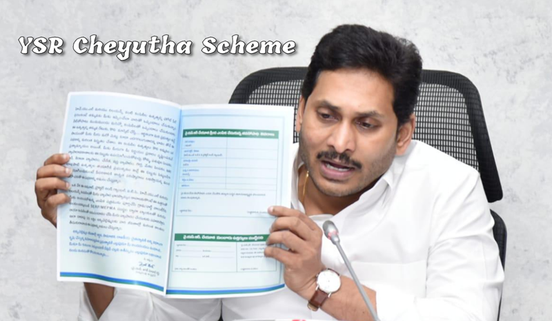 ysr-cheyutha-scheme-online-apply-status YSR Cheyutha Scheme 2020: List, Application Form, Online Apply, Status Check