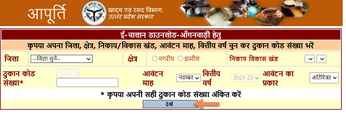 anganwadi-e-challan-print UP Ration Card List 2021: यूपी राशन कार्ड लिस्ट, APL, BPL New List, District wise Ration Card UP