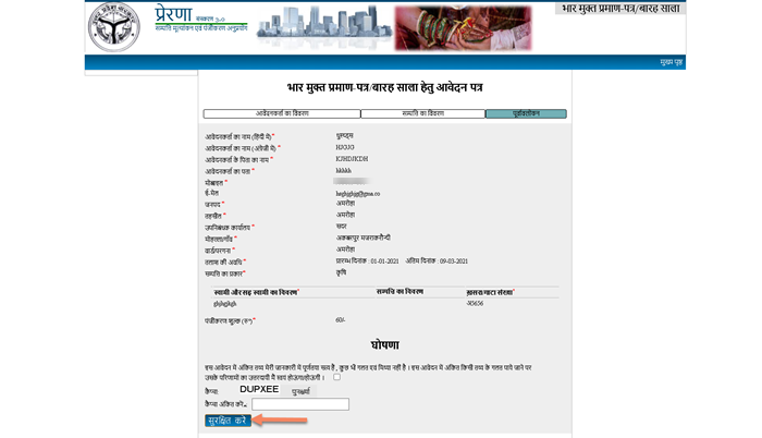 apply-for-non-encumbrance-certificate-preview IGRS UP 2021: Online Property Registration, Marriage Register, Property Search Details, Stamp Duty @igrsup.gov.in
