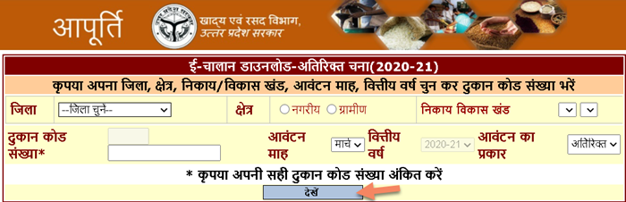 e-challan-chana-print UP Ration Card List 2021: यूपी राशन कार्ड लिस्ट, APL, BPL New List, District wise Ration Card UP