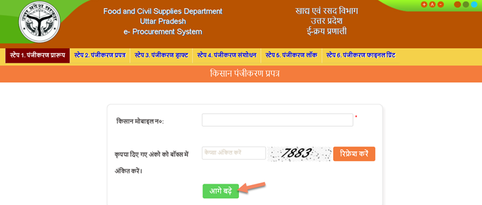 enter-mobile-number-and-click-on-next UP Ration Card List 2021: यूपी राशन कार्ड लिस्ट, APL, BPL New List, District wise Ration Card UP