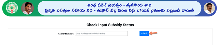 input-subsidy-status YSR Rythu Bharosa List 2021: Payment Status, Login, District wise Beneficiary