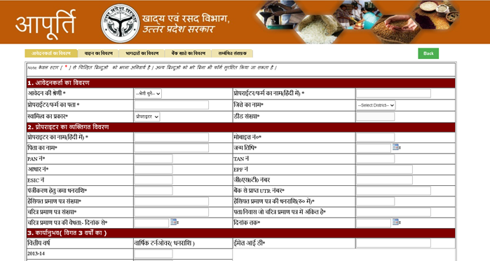 privahan-thikedar-registration UP Ration Card List 2021: यूपी राशन कार्ड लिस्ट, APL, BPL New List, District wise Ration Card UP