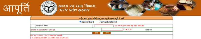 ration-card-details-by-card-no UP Ration Card List 2021: यूपी राशन कार्ड लिस्ट, APL, BPL New List, District wise Ration Card UP