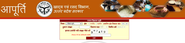 ration-vitran-up-list UP Ration Card List 2021: यूपी राशन कार्ड लिस्ट, APL, BPL New List, District wise Ration Card UP