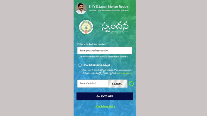 submit-grievance-on-mobile-1 Spandana AP 2021: Login, Grievance Submit, Check Status @spandana.ap.gov.in Login
