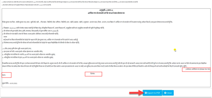 EWS-online-apply-kaise-kareHow-to-apply-online-EWS-cerificate-How-to-apply-for-EWS-Certificate-7-35-screenshot EWS Certificate Bihar: Online Apply, Application Form Download, Status Check