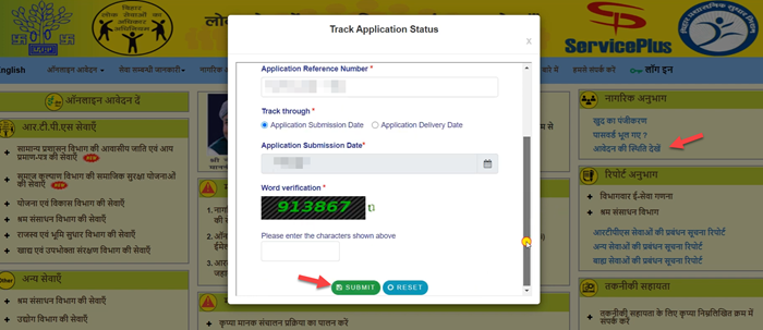 EWS-online-apply-kaise-kareHow-to-apply-online-EWS-cerificate-How-to-apply-for-EWS-Certificate-9-22-screenshot EWS Certificate Bihar: Online Apply, Application Form Download, Status Check