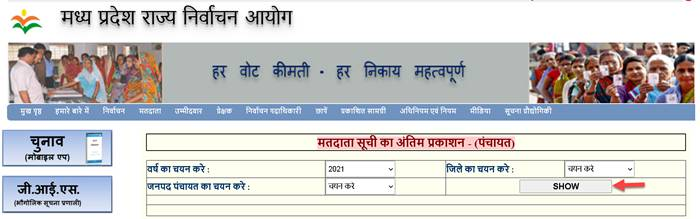 MP-panchayat-wise-voter-list-download_compressed MP Voter List 2021: Panchayat Wise Voter List Download Pdf, Polling Station Electoral List