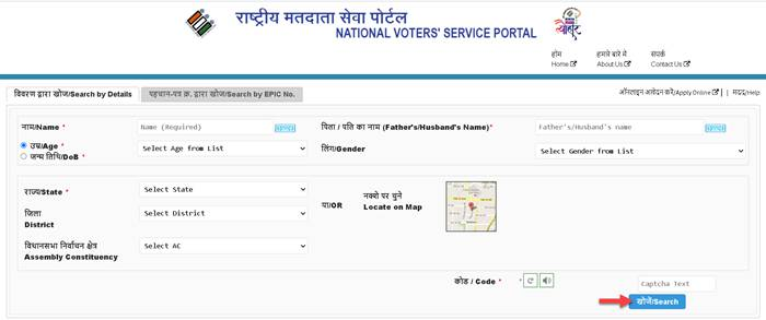 MP-voter-list-Search-by-Details_compressed MP Voter List 2021: Panchayat Wise Voter List Download Pdf, Polling Station Electoral List