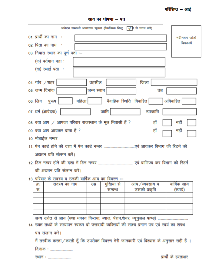 Rajasthan-Income-Certificate-Online-Application-1 Rajasthan Income Certificate PDF: Aay Praman Patra PDF, Application Form Download