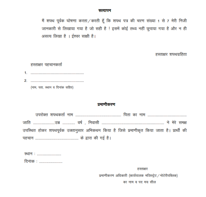 Rajasthan-Income-Certificate-Satyapan-form Rajasthan Income Certificate PDF: Aay Praman Patra PDF, Application Form Download