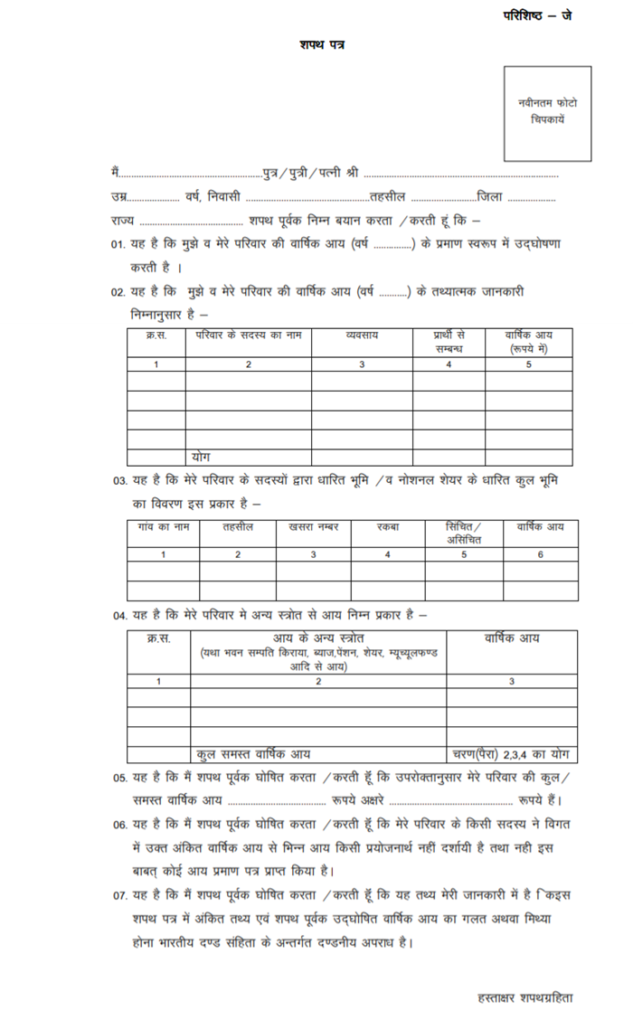 Rajasthan-Income-Certificate-Self-Declaration-1 Rajasthan Income Certificate PDF: Aay Praman Patra PDF, Application Form Download