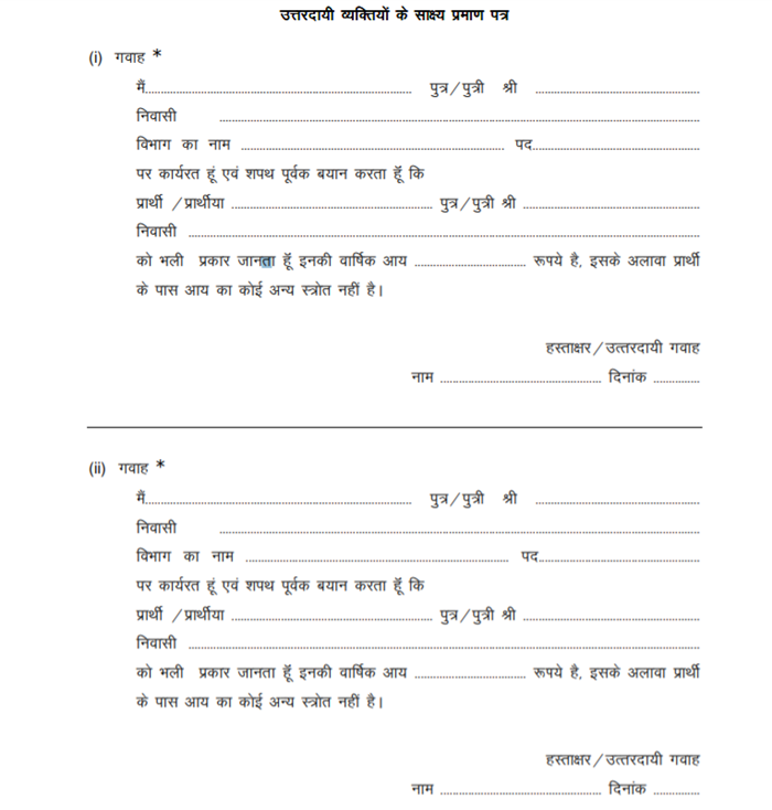 Rajasthan-Income-Certificate-gawah-details Rajasthan Income Certificate PDF: Aay Praman Patra PDF, Application Form Download
