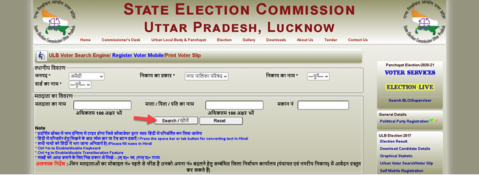 ULB-Voter-Search-process UP Voter List PDF 2021: Gram Panchayat Voter List UP, CEO Electoral Roll PDF Download