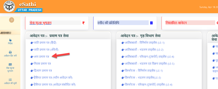 UP-Income-Certificate-Apply-click-on-income-certificate-option UP Income Certificate Apply Online, Check Status, Eligibility @eDistrict UP Aay Praman